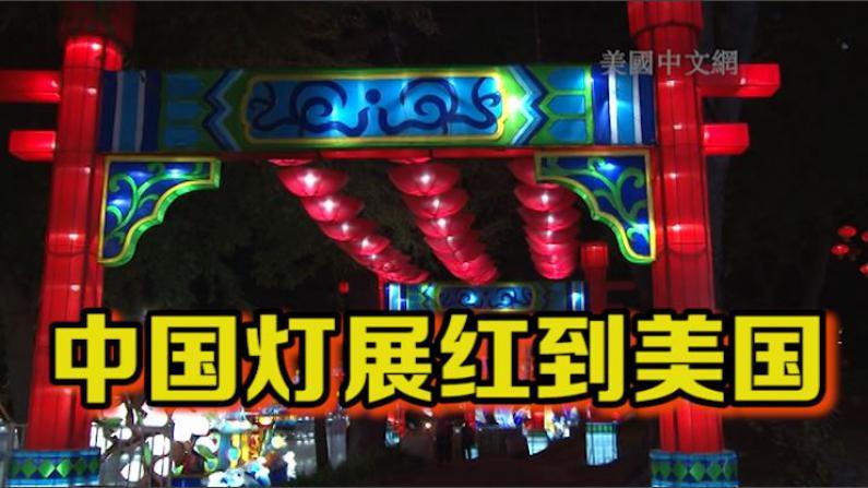 洛杉矶刮起中国风 豪华灯展迷倒老外