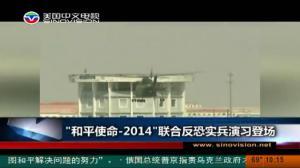 """""""和平使命-2014""""联合反恐实兵演习登场"""
