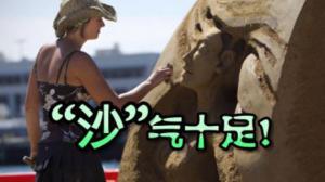 全美沙雕大赛加州开锣 华裔参赛超吸睛!