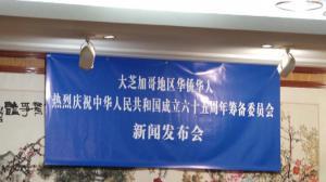 庆中国国庆 大芝加哥华人筹备游行