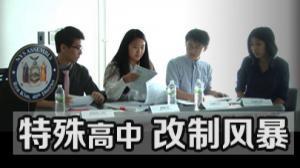 中文聚焦:纽约特殊高中招生改制风暴