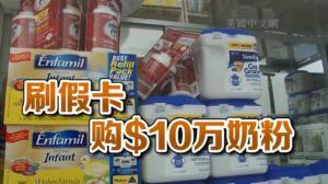 纽约华裔夫妇狂刷假卡 代购$10万奶粉被捕
