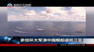 参加环太军演中国舰船返抵三亚