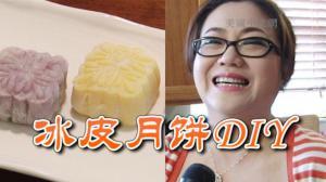 休斯敦美女私厨 冰皮月饼DIY大揭秘