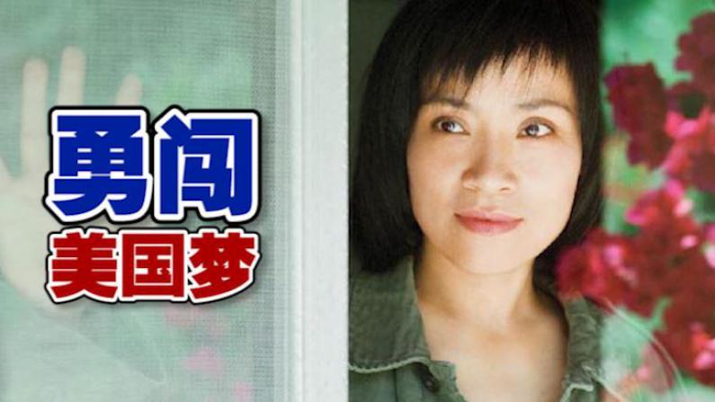 """勇闯美国梦!文坛""""东方灰姑娘"""" 三十年辛酸移民路"""