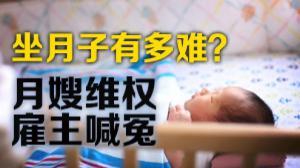 中文聚焦:月嫂维权雇主喊冤