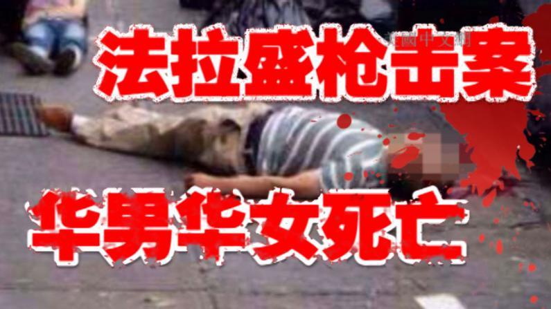 中秋节法拉盛闹市命案 华男枪杀华女后自杀