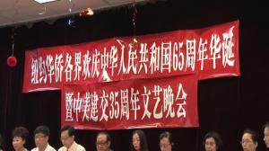 庆祝中国65周年国庆 纽约侨团将举行文艺晚会