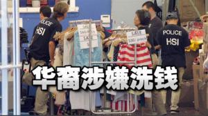 涉嫌为毒枭跨国洗钱 洛杉矶两华裔被捕一人在逃