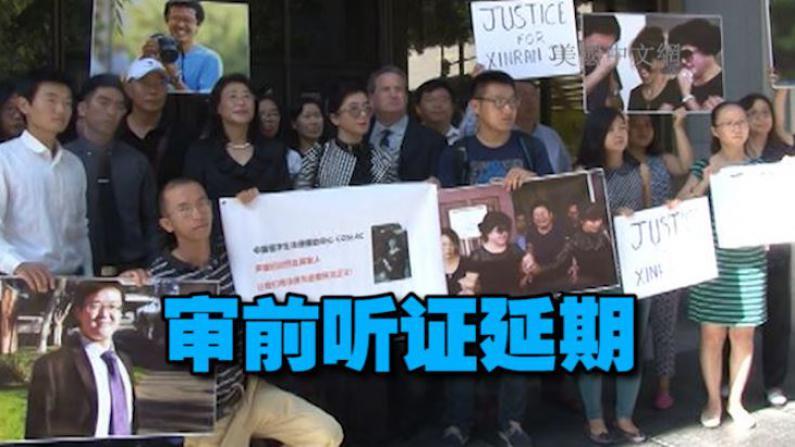 纪欣然命案审前听证延期  留学生发起法律援助伸张正义