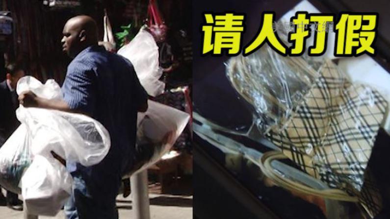 奢侈品牌雇人打假 华埠商家店铺被抄