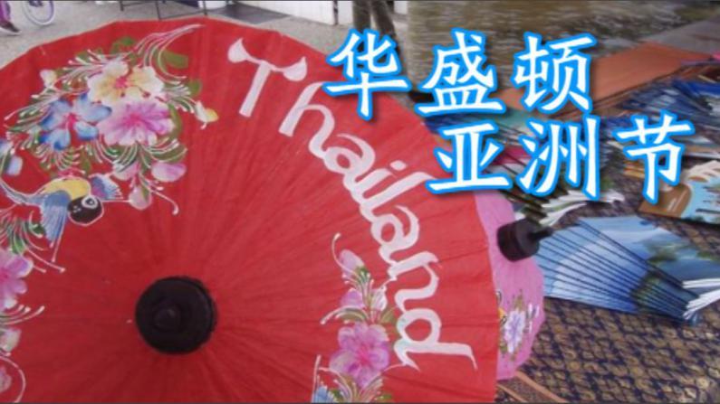 第11届华盛顿亚洲节开幕 特设五国展区宣传亚洲文化