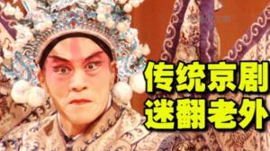传统京剧亮相休斯敦 中国国粹迷翻老外