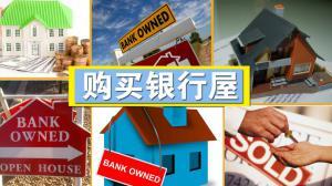 银行屋投资好选择?