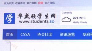 华盛顿学生网正式上线 整合各校资源服务留学生