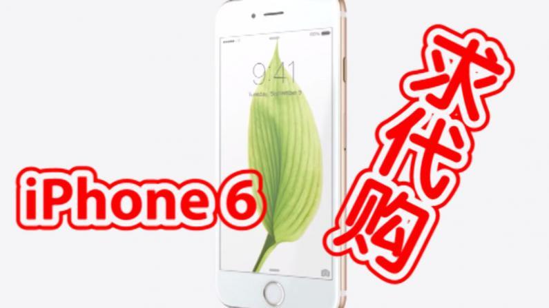 iPhone6即将发售 掀北美代购狂潮