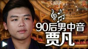 贾凡:歌剧舞台上的未来之星