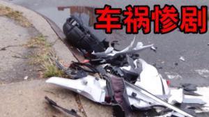 羊头湾亚裔驾车与摩托相撞 1人命在旦夕