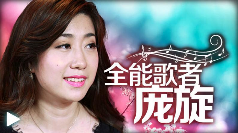 庞旋:用歌声传播中华文化