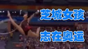 南京青奥会归来    芝城华裔女摘美首枚艺术体操类奖牌
