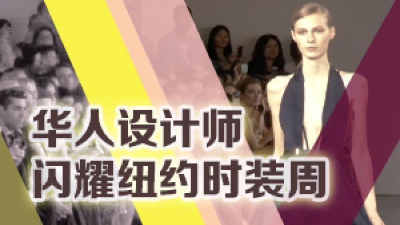 中文聚焦:纽约时装周 华人设计师崭露头角