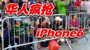 iPhone6明起发售 大批华裔果粉苹果店外安营扎寨