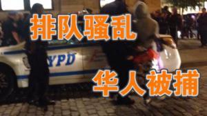 SOHO苹果店抢购iPhone引纠纷 警察出动华裔被捕