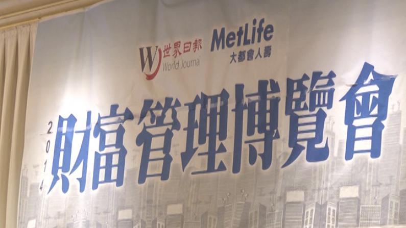 世界日报举办财富管理博览会