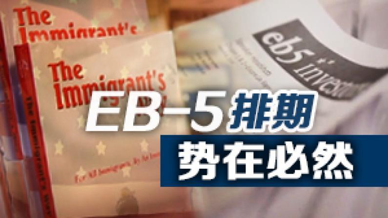 中文聚焦:中国投资移民热 EB-5排期势在必然