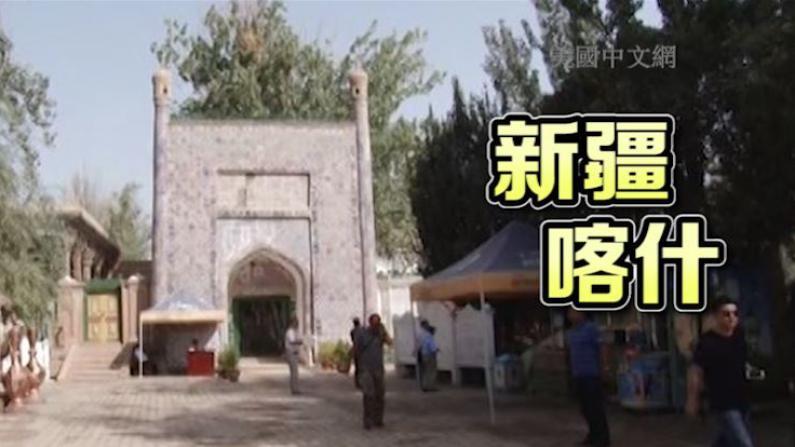探访喀什文化遗产瑰宝——香妃墓