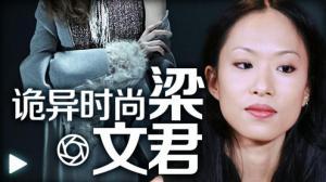 梁文君:独闯美国主流的中国摄影师