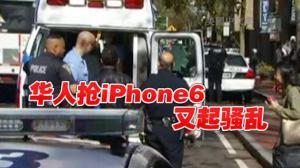 纽约华人康州抢iPhone6 引发骚乱三人被捕