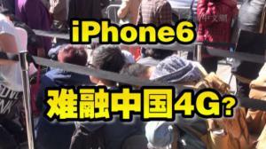 华人疯狂代购iphone 6  美版手机难融中国4G?