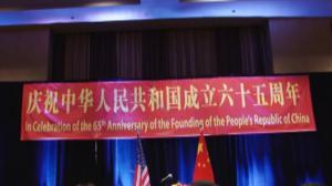 芝加哥总领馆欢庆中国国庆65周年