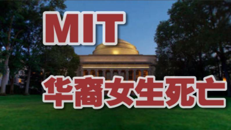 麻省理工学院17岁华裔女生 在学生宿舍被发现死亡