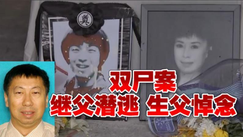 休斯敦华裔双尸案继父头号嫌犯 当保安借枪杀人?