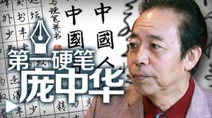 庞中华:硬笔书法走进联合国