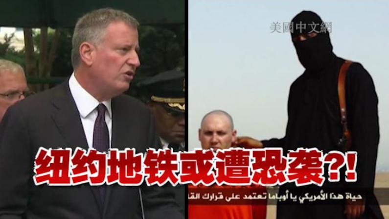 极端组织图谋袭击美国地铁 纽约戒备911以来最高