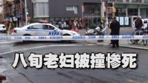 华埠发生耆老车祸  八旬老妇被撞惨死