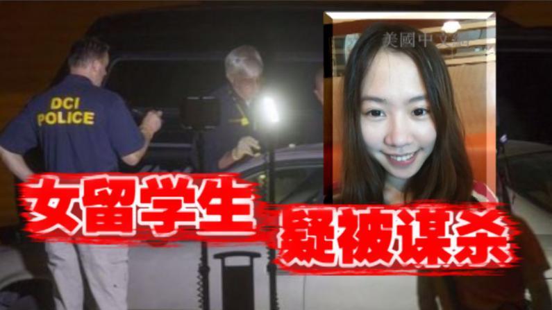 汽车后备箱发现尸体 疑为失联中国女留学生