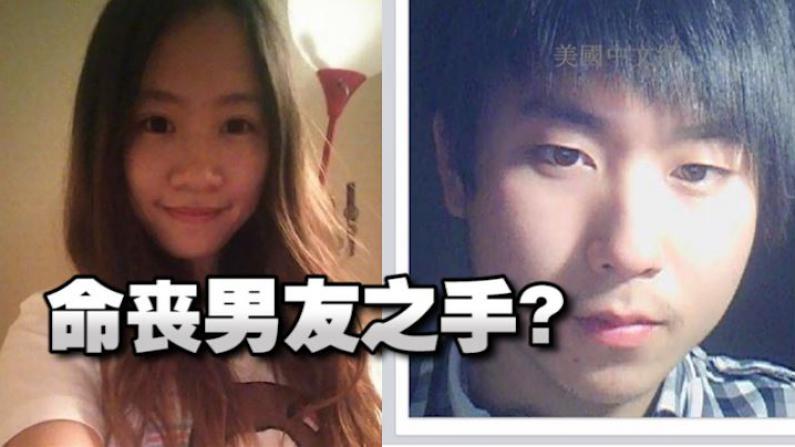 失踪女留学生尸体藏于车内  男友嫌犯逃回中国?