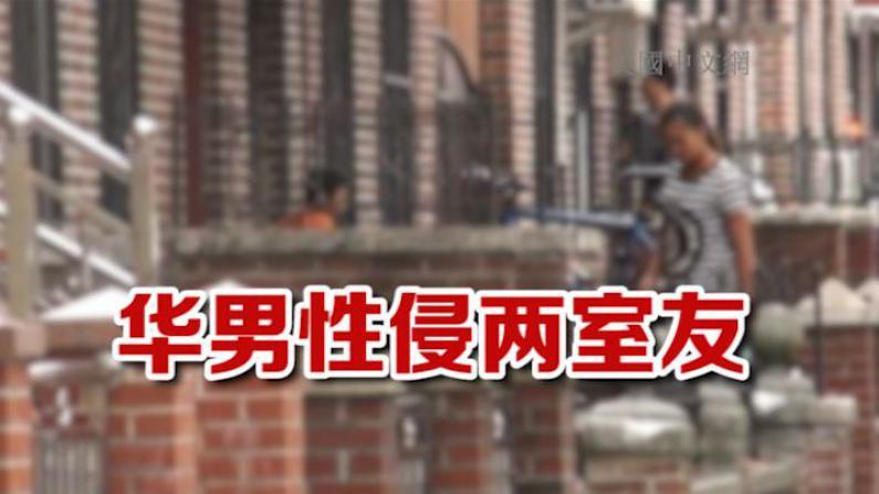 布鲁克林5旬华男性侵两室友 分租房屋隐患多
