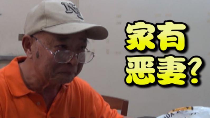 华裔老翁遭78岁妻子家暴?离家出走躲进收容所
