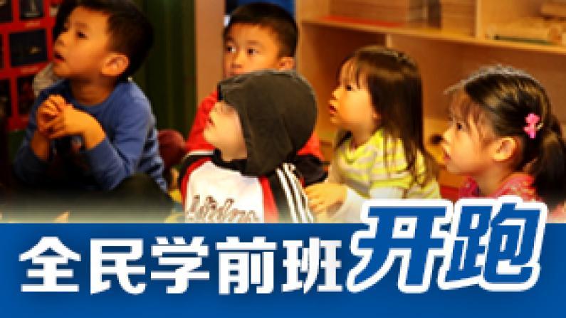 中文聚焦:全民学前班上路 纽约幼教改观
