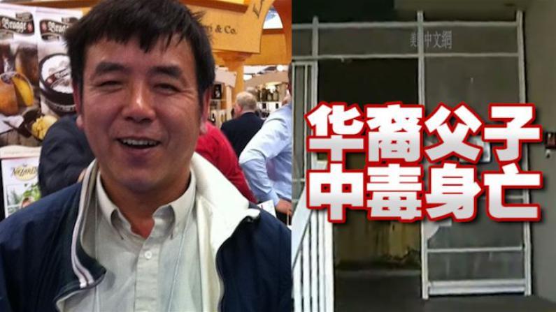 北加州华裔父子惨死公寓 疑吸入毒气身亡