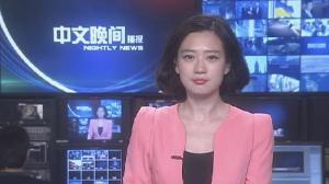 2014年9月30日中文晚间播报