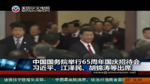 习近平江泽民胡锦涛等出席国庆招待会