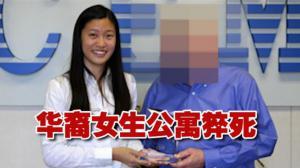 宾大20岁华裔女生公寓猝死 口吐鲜血自杀身亡