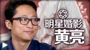 黄亮:理工男变身顶级婚礼摄影师