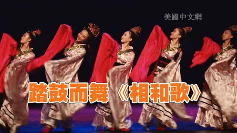 旧金山孔子学院十周年庆 汉唐歌舞艳压群芳